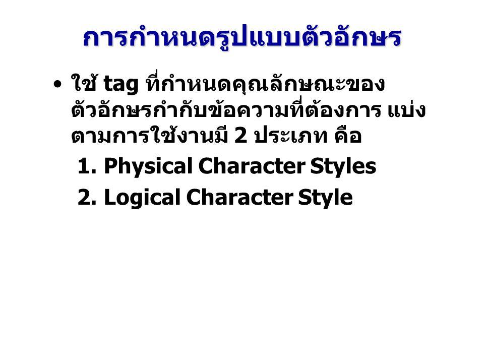 การกำหนดรูปแบบตัวอักษร ใช้ tag ที่กำหนดคุณลักษณะของ ตัวอักษรกำกับข้อความที่ต้องการ แบ่ง ตามการใช้งานมี 2 ประเภท คือ 1. Physical Character Styles 2. Lo
