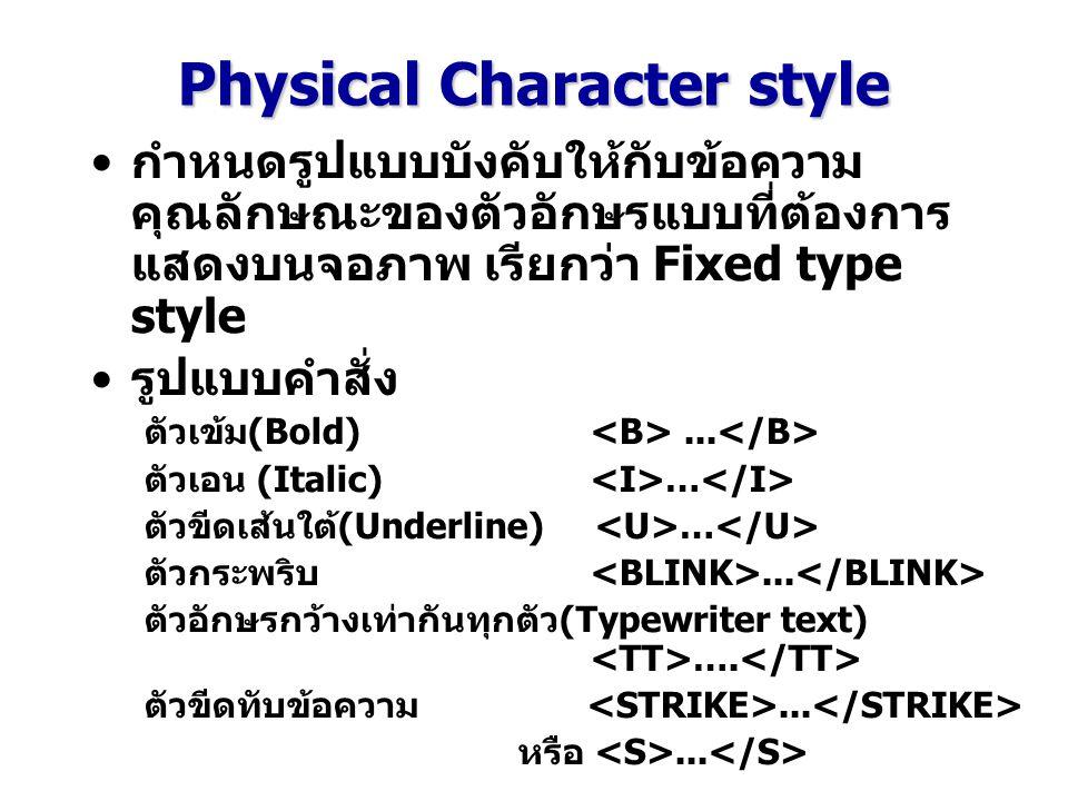 Physical Character style กำหนดรูปแบบบังคับให้กับข้อความ คุณลักษณะของตัวอักษรแบบที่ต้องการ แสดงบนจอภาพ เรียกว่า Fixed type style รูปแบบคำสั่ง ตัวเข้ม(B