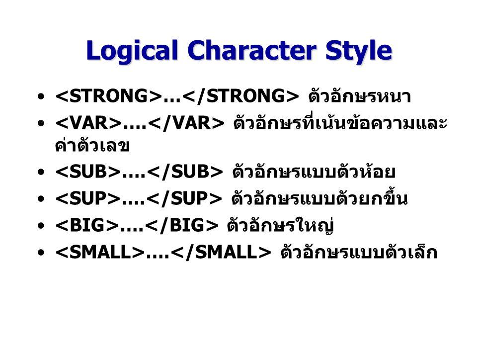 Logical Character Style … ตัวอักษรหนา …. ตัวอักษรที่เน้นข้อความและ ค่าตัวเลข …. ตัวอักษรแบบตัวห้อย …. ตัวอักษรแบบตัวยกขึ้น …. ตัวอักษรใหญ่ …. ตัวอักษร