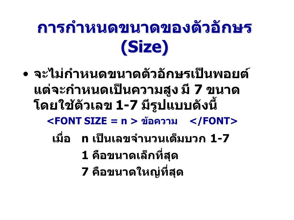 การกำหนดขนาดของตัวอักษร (Size) จะไม่กำหนดขนาดตัวอักษรเป็นพอยต์ แต่จะกำหนดเป็นความสูง มี 7 ขนาด โดยใช้ตัวเลข 1-7 มีรูปแบบดังนี้ ข้อความ เมื่อ n เป็นเลขจำนวนเต็มบวก 1-7 1 คือขนาดเล็กที่สุด 7 คือขนาดใหญ่ที่สุด