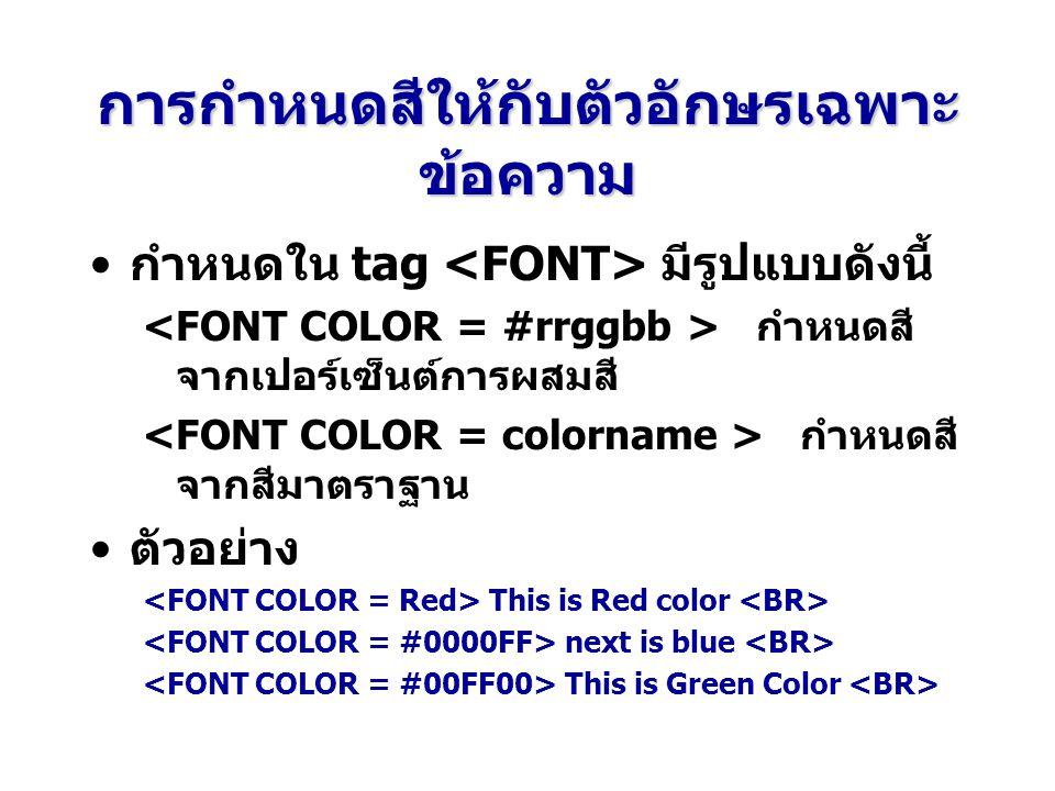 การกำหนดสีให้กับตัวอักษรเฉพาะ ข้อความ กำหนดใน tag มีรูปแบบดังนี้ กำหนดสี จากเปอร์เซ็นต์การผสมสี กำหนดสี จากสีมาตราฐาน ตัวอย่าง This is Red color next