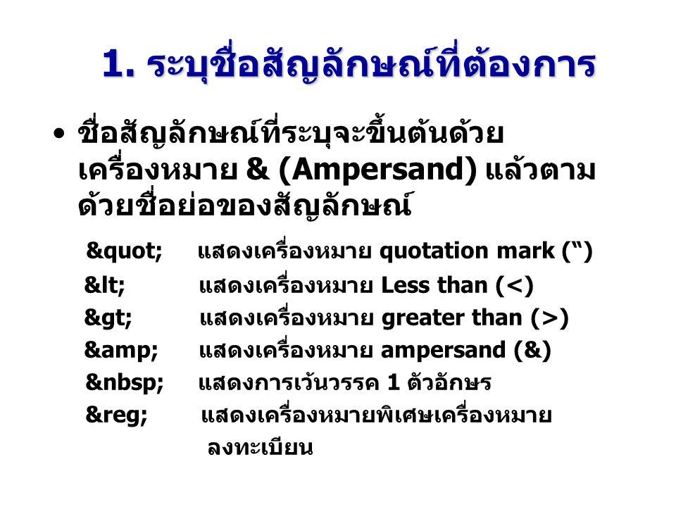 """1. ระบุชื่อสัญลักษณ์ที่ต้องการ ชื่อสัญลักษณ์ที่ระบุจะขึ้นต้นด้วย เครื่องหมาย & (Ampersand) แล้วตาม ด้วยชื่อย่อของสัญลักษณ์ """" แสดงเครื่องหมาย quot"""