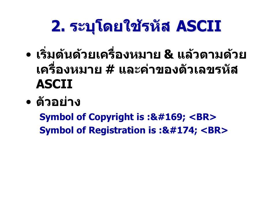 2. ระบุโดยใช้รหัส ASCII เริ่มต้นด้วยเครื่องหมาย & แล้วตามด้วย เครื่องหมาย # และค่าของตัวเลขรหัส ASCII ตัวอย่าง Symbol of Copyright is :© Symbol o