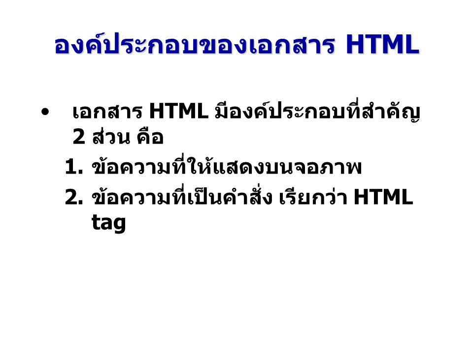 HTML Tag HTML Tag ประกอบด้วยเครื่องหมาย (Right angle bracket ) เช่น –head tag : –title tag : –body tag : ชื่อ tag ที่เขียนอยู่ในเครื่องหมาย <> นี้จะ เขียนเป็นตัวใหญ่หรือตัวเล็กก็ได้แต่นิยม เขียนตัวใหญ่เพื่อให้เห็นความแตกต่าง