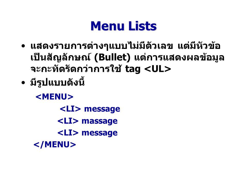 Menu Lists แสดงรายการต่างๆแบบไม่มีตัวเลข แต่มีหัวข้อ เป็นสัญลักษณ์ (Bullet) แต่การแสดงผลข้อมูล จะกะทัดรัดกว่าการใช้ tag มีรูปแบบดังนี้ message massage