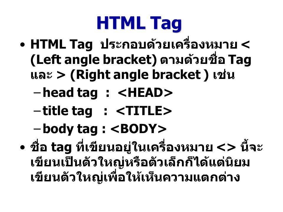 ชนิดของ HTML Tag มี 2 ชนิด tag คู่(Paired tag) tag เดี่ยว (Single tag)