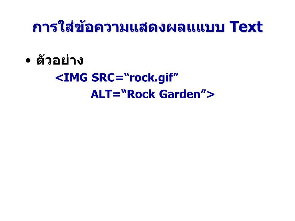 """การใส่ข้อความแสดงผลแแบบ Text ตัวอย่าง <IMG SRC=""""rock.gif"""" ALT=""""Rock Garden"""">"""