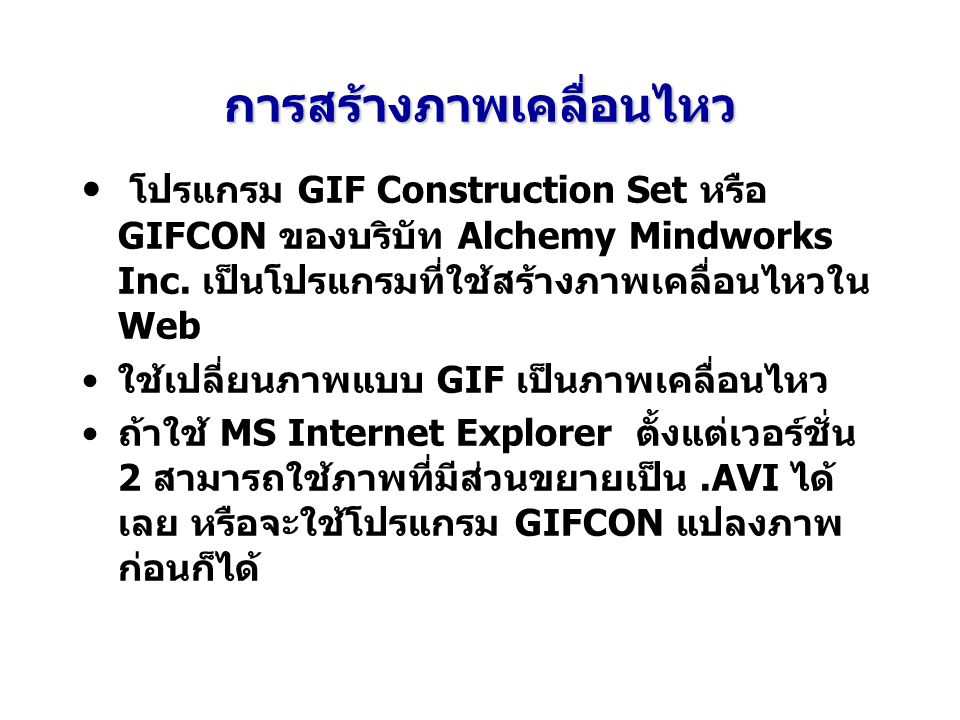 การสร้างภาพเคลื่อนไหว โปรแกรม GIF Construction Set หรือ GIFCON ของบริบัท Alchemy Mindworks Inc. เป็นโปรแกรมที่ใช้สร้างภาพเคลื่อนไหวใน Web ใช้เปลี่ยนภา