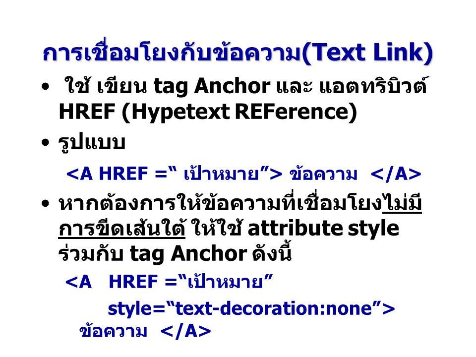การเชื่อมโยงกับข้อความ(Text Link) ใช้ เขียน tag Anchor และ แอตทริบิวต์ HREF (Hypetext REFerence) รูปแบบ ข้อความ หากต้องการให้ข้อความที่เชื่อมโยงไม่มี