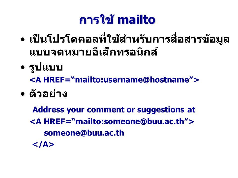 การใช้ mailto เป็นโปรโตคอลที่ใช้สำหรับการสื่อสารข้อมูล แบบจดหมายอีเล็กทรอนิกส์ รูปแบบ ตัวอย่าง Address your comment or suggestions at someone@buu.ac.t