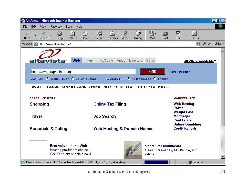 สำนักคอมพิวเตอร์ มหาวิทยาลัยบูรพา23