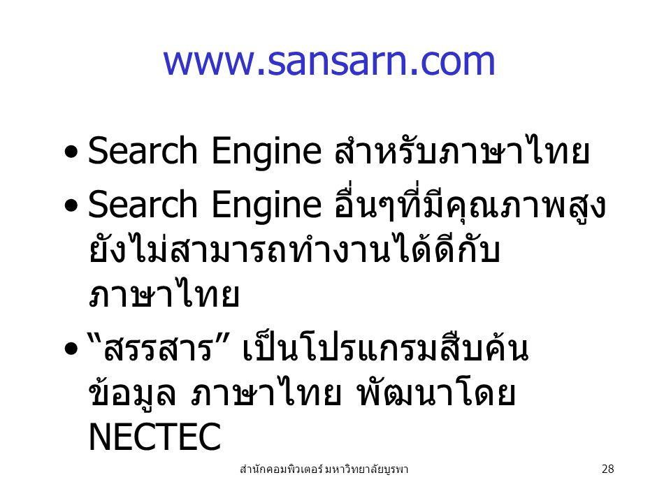 สำนักคอมพิวเตอร์ มหาวิทยาลัยบูรพา28 www.sansarn.com Search Engine สำหรับภาษาไทย Search Engine อื่นๆที่มีคุณภาพสูง ยังไม่สามารถทำงานได้ดีกับ ภาษาไทย สรรสาร เป็นโปรแกรมสืบค้น ข้อมูล ภาษาไทย พัฒนาโดย NECTEC