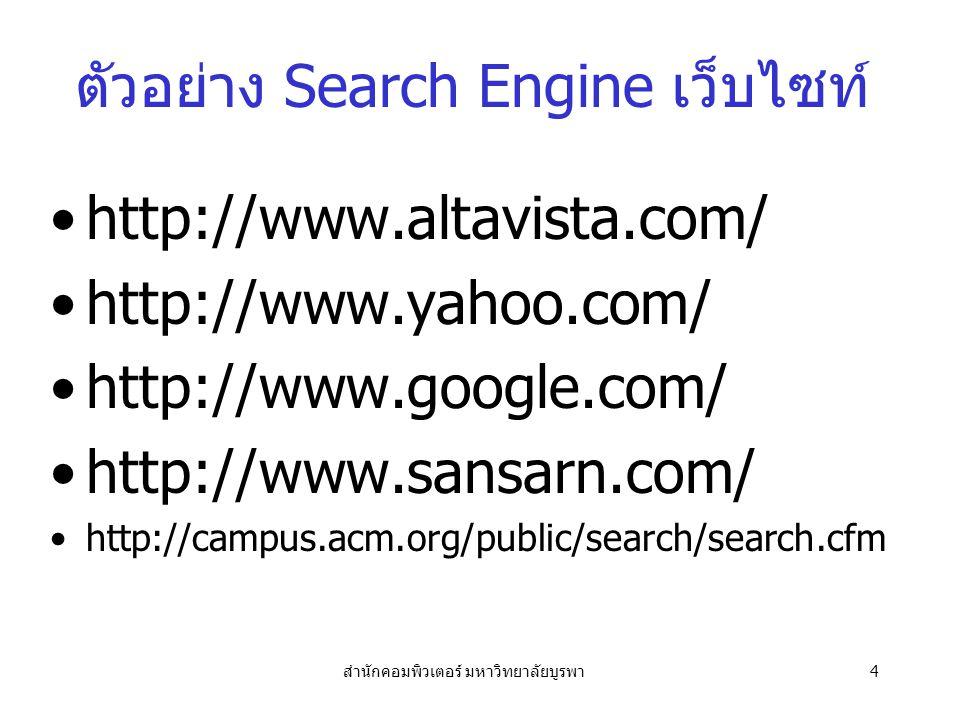 สำนักคอมพิวเตอร์ มหาวิทยาลัยบูรพา4 ตัวอย่าง Search Engine เว็บไซท์ http://www.altavista.com/ http://www.yahoo.com/ http://www.google.com/ http://www.sansarn.com/ http://campus.acm.org/public/search/search.cfm