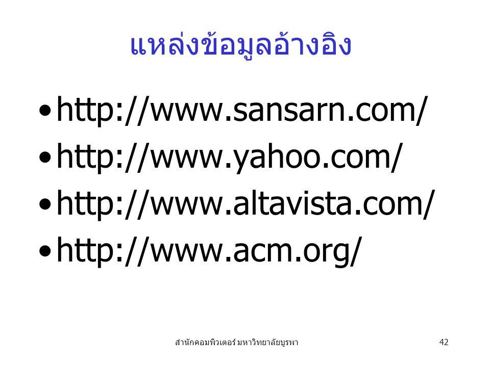 สำนักคอมพิวเตอร์ มหาวิทยาลัยบูรพา42 แหล่งข้อมูลอ้างอิง http://www.sansarn.com/ http://www.yahoo.com/ http://www.altavista.com/ http://www.acm.org/