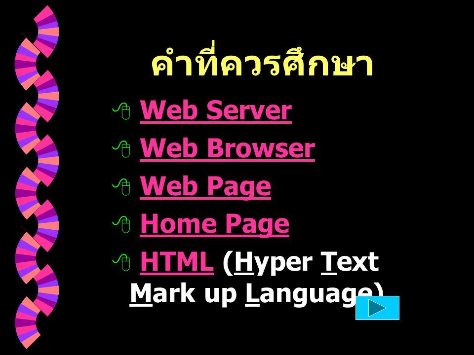 คำที่ควรศึกษา  Web ServerWeb Server  Web BrowserWeb Browser  Web PageWeb Page  Home PageHome Page  HTML (Hyper Text Mark up Language)HTML