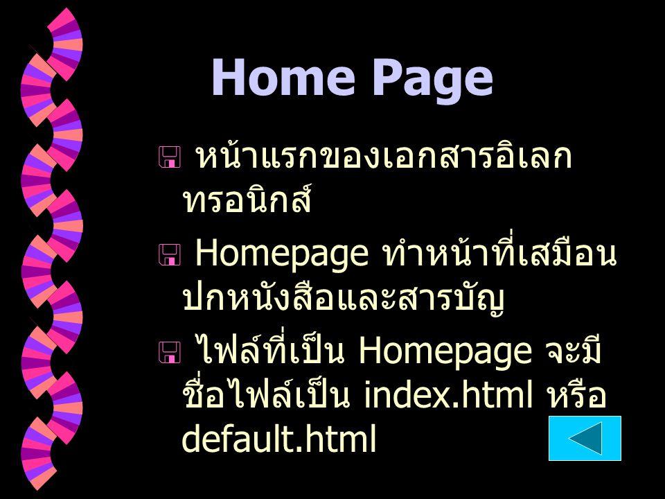 Home Page  หน้าแรกของเอกสารอิเลก ทรอนิกส์  Homepage ทำหน้าที่เสมือน ปกหนังสือและสารบัญ  ไฟล์ที่เป็น Homepage จะมี ชื่อไฟล์เป็น index.html หรือ defa