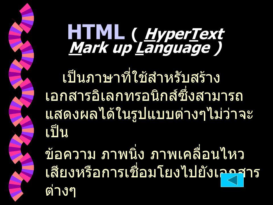 HTML ( HyperText Mark up Language ) เป็นภาษาที่ใช้สำหรับสร้าง เอกสารอิเลกทรอนิกส์ซึ่งสามารถ แสดงผลได้ในรูปแบบต่างๆไม่ว่าจะ เป็น ข้อความ ภาพนิ่ง ภาพเคล