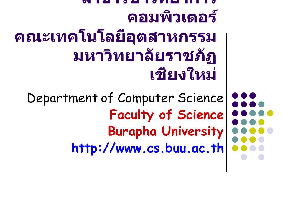 ยินดีต้อนรับคณาจารย์ - นักศึกษา สาขาวิชาวิทยาการ คอมพิวเตอร์ คณะเทคโนโลยีอุตสาหกรรม มหาวิทยาลัยราชภัฏ เชียงใหม่ Department of Computer Science Faculty of Science Burapha University http://www.cs.buu.ac.th