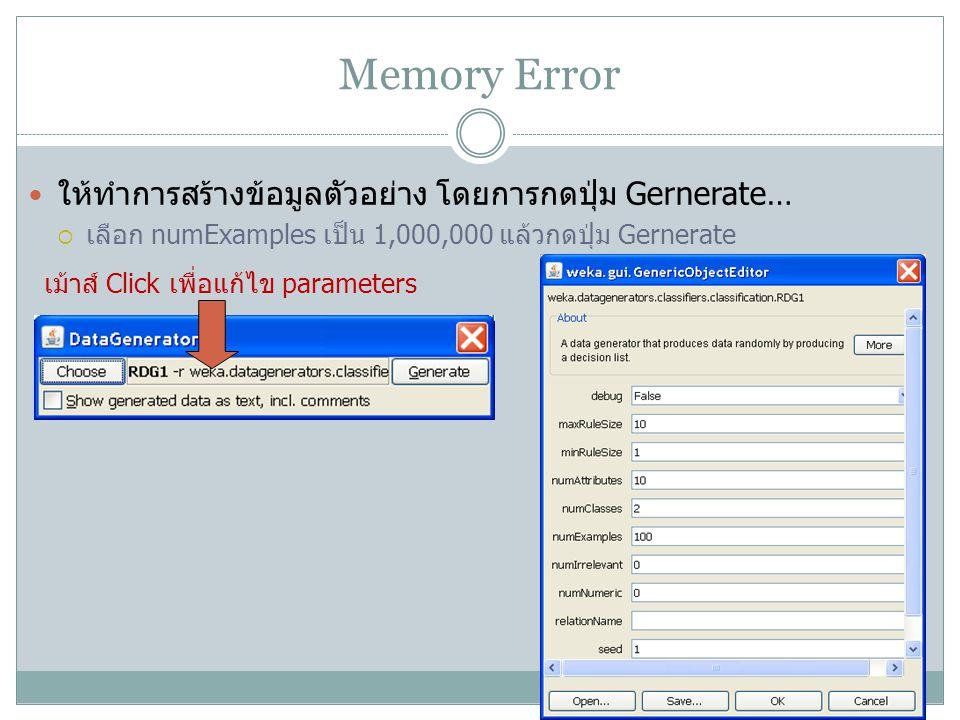 Memory Error ให้ทำการสร้างข้อมูลตัวอย่าง โดยการกดปุ่ม Gernerate…  เลือก numExamples เป็น 1,000,000 แล้วกดปุ่ม Gernerate เม้าส์ Click เพื่อแก้ไข param