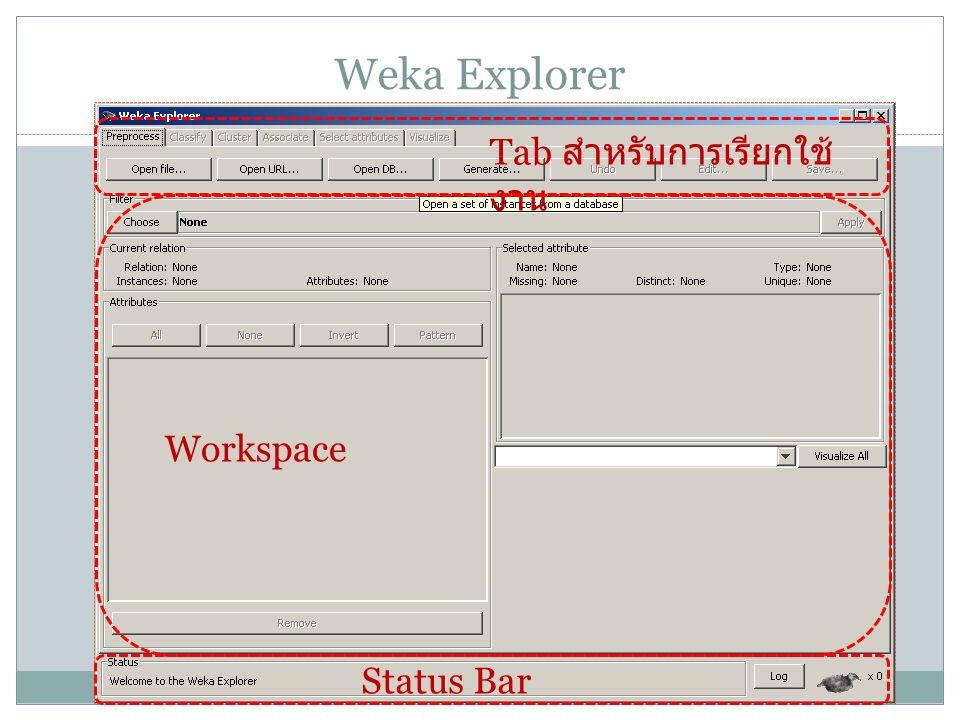 Weka Explorer Tab สำหรับการเรียกใช้ งาน Workspace Status Bar