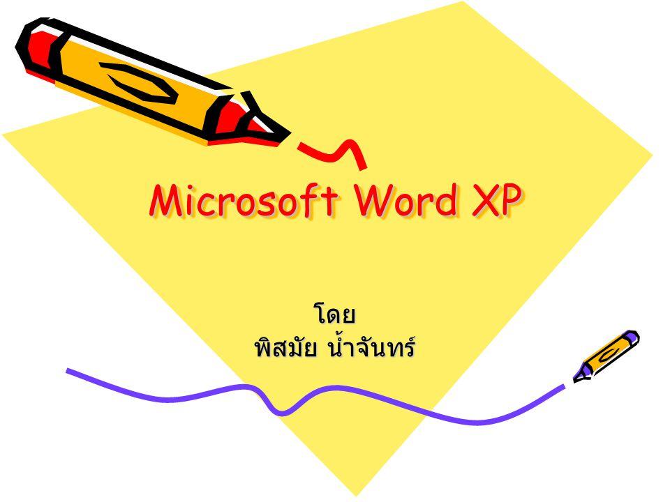 Microsoft Word XP โดย พิสมัย น้ำจันทร์