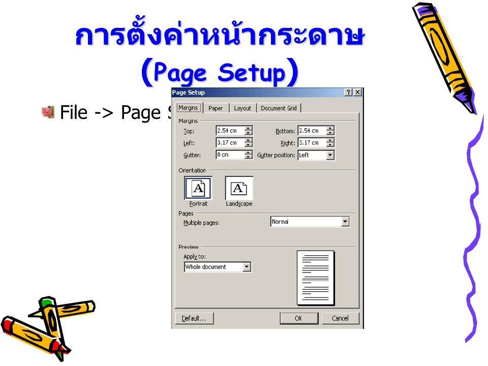การตั้งค่าหน้ากระดาษ ( Page Setup ) File -> Page Setup