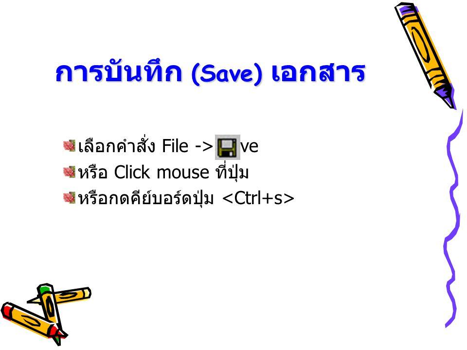 การบันทึก (Save) เอกสาร เลือกคำสั่ง File -> Save หรือ Click mouse ที่ปุ่ม หรือกดคีย์บอร์ดปุ่ม