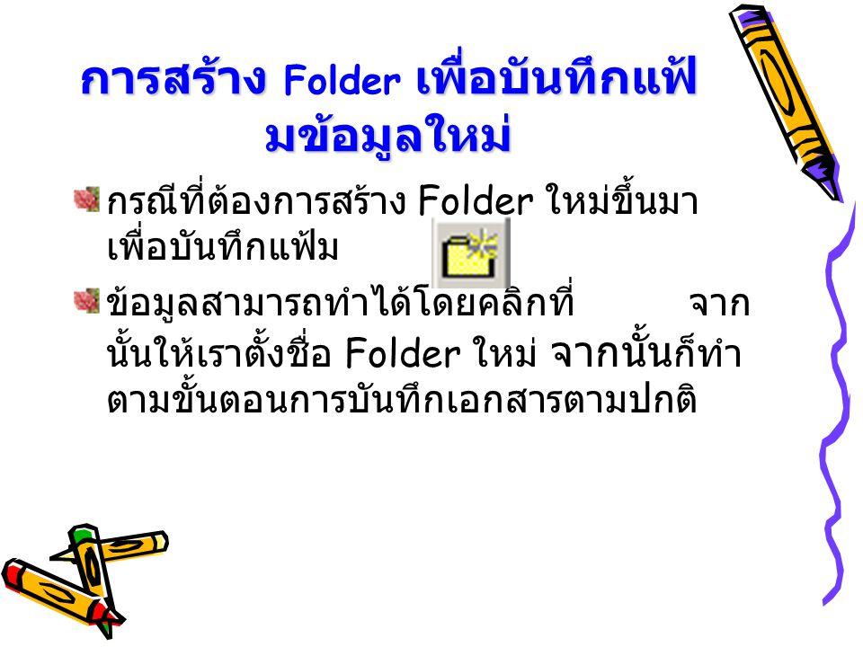 การสราง เพื่อบันทึกแฟ มขอมูลใหม การสราง Folder เพื่อบันทึกแฟ มขอมูลใหม กรณีที่ตองการสราง Folder ใหมขึ้นมา เพื่อบันทึกแฟม ขอมูลสามารถทําได