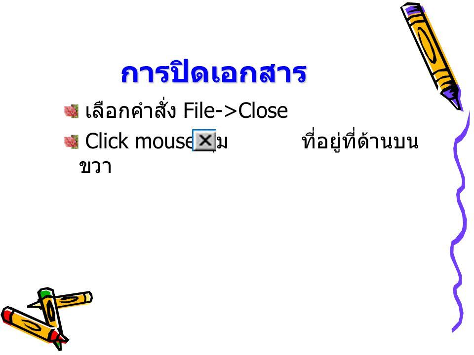 การปิดเอกสาร เลือกคำสั่ง File->Close Click mouse ปุ่ม ที่อยู่ที่ด้านบน ขวา
