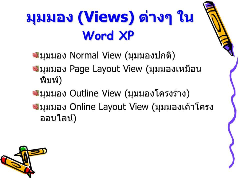 มุมมอง (Views) ต่างๆ ใน Word XP มุมมอง (Views) ต่างๆ ใน Word XP มุมมอง Normal View ( มุมมองปกติ ) มุมมอง Page Layout View ( มุมมองเหมือน พิมพ์ ) มุมมอ