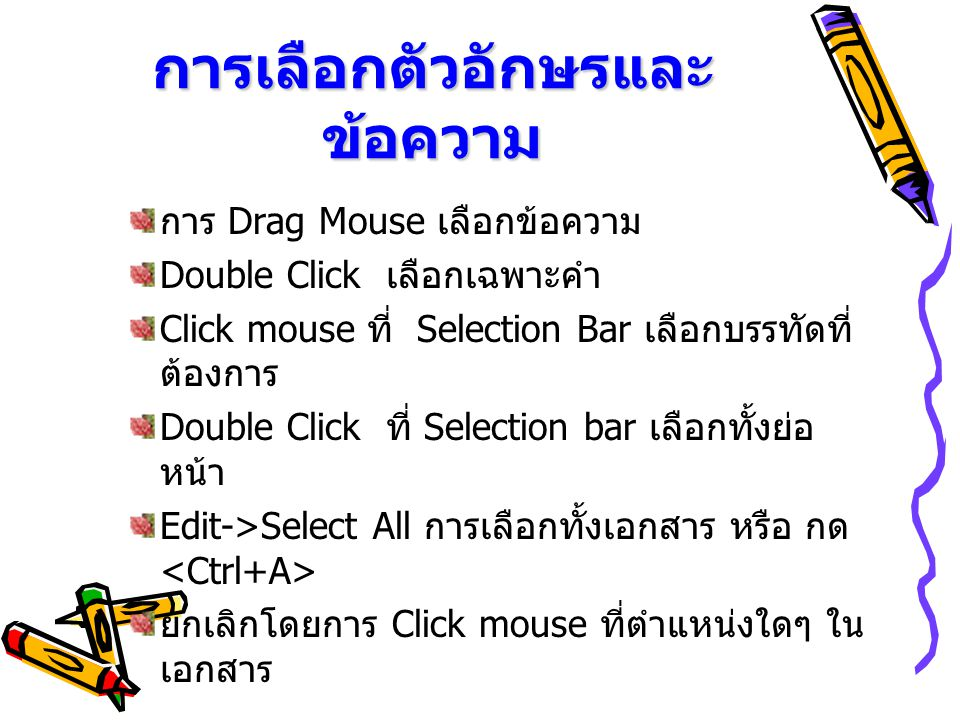 การเลือกตัวอักษรและ ข้อความ การ Drag Mouse เลือกข้อความ Double Click เลือกเฉพาะคำ Click mouse ที่ Selection Bar เลือกบรรทัดที่ ต้องการ Double Click ที