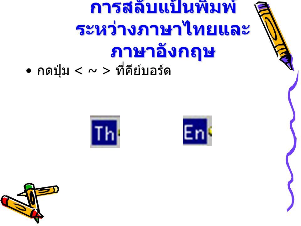 การสลับแป้นพิมพ์ ระหว่างภาษาไทยและ ภาษาอังกฤษ กดปุ่ม ที่คีย์บอร์ด