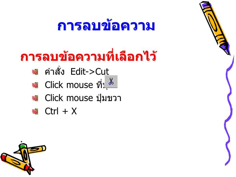 การลบข้อความ การลบข้อความที่เลือกไว้ คำสั่ง Edit->Cut Click mouse ที่ปุ่ม Click mouse ปุ่มขวา Ctrl + X.