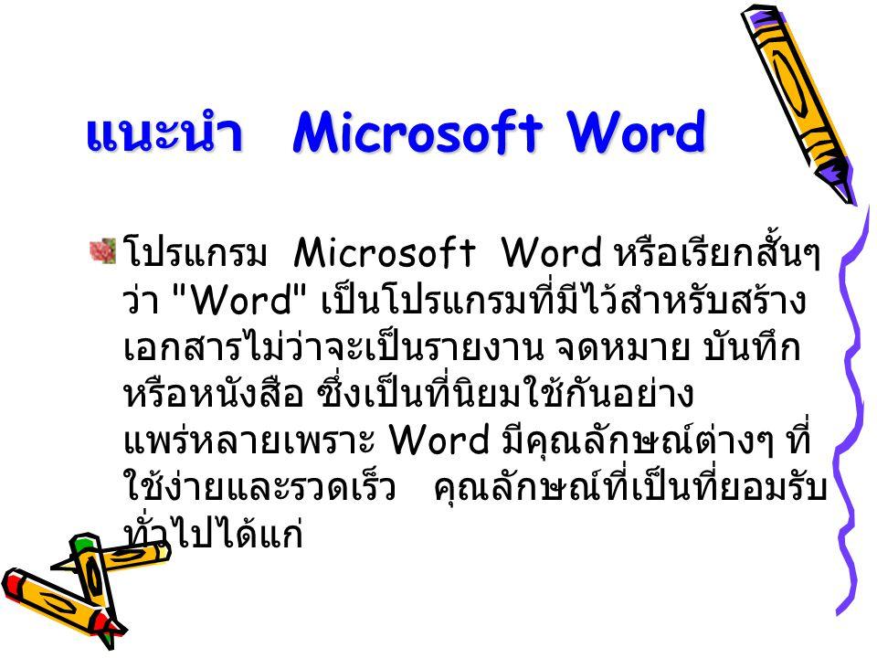 แนะนำ Microsoft Word โปรแกรม Microsoft Word หรือเรียกสั้นๆ ว่า