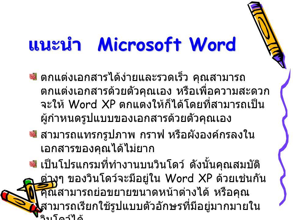 แนะนำ Microsoft Word ตกแต่งเอกสารได้ง่ายและรวดเร็ว คุณสามารถ ตกแต่งเอกสารด้วยตัวคุณเอง หรือเพื่อความสะดวก จะให้ Word XP ตกแตงให้ก็ได้โดยที่สามารถเป็น