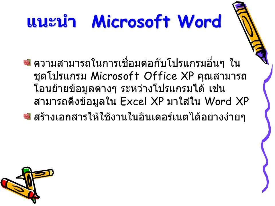 แนะนำ Microsoft Word ความสามารถในการเชื่อมต่อกับโปรแกรมอื่นๆ ใน ชุดโปรแกรม Microsoft Office XP คุณสามารถ โอนย้ายข้อมูลต่างๆ ระหว่างโปรแกรมได้ เช่น สาม
