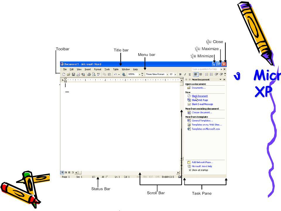 หน้าตาของ Microsoft word XP