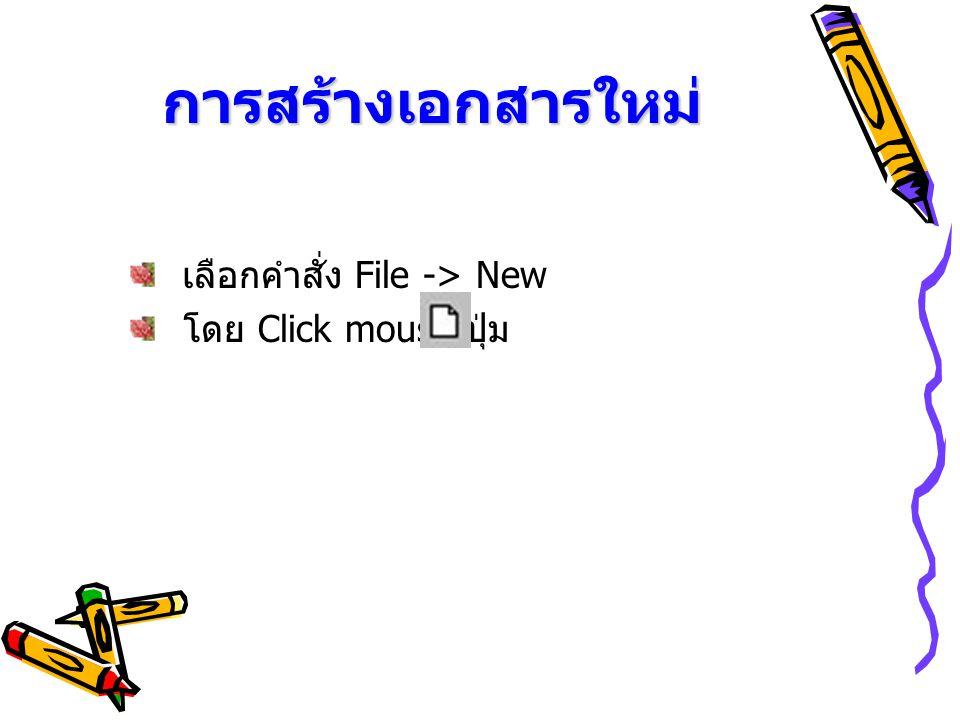 การสร้างเอกสารใหม่ เลือกคำสั่ง File -> New โดย Click mouse ปุ่ม