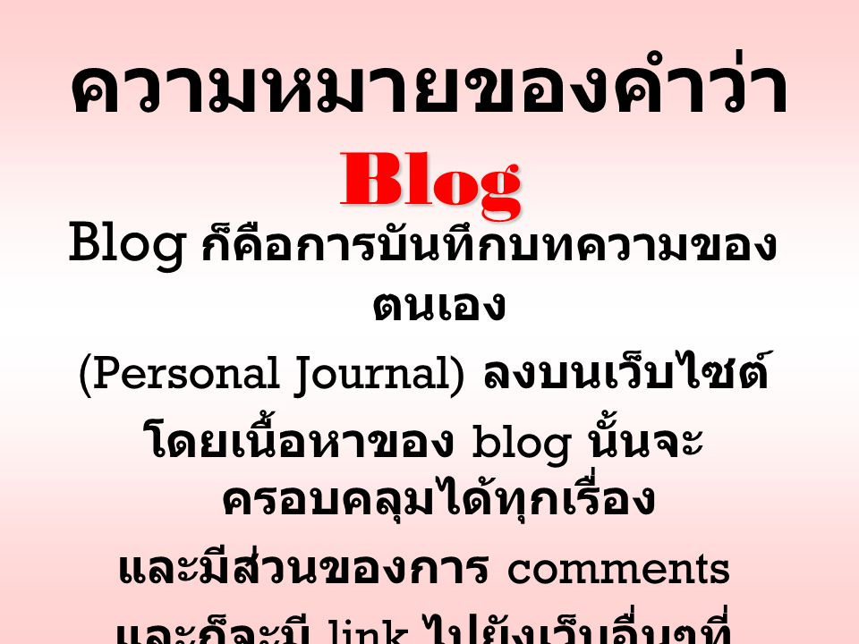 Blog * การเพิ่มบทความให้กับ blog ที่มีอยู่ เรียกว่า blogging * บทความใน blog เรียกว่า posts หรือ entries * บุคคลที่โพสลงใน entries เรียกว่า blogger