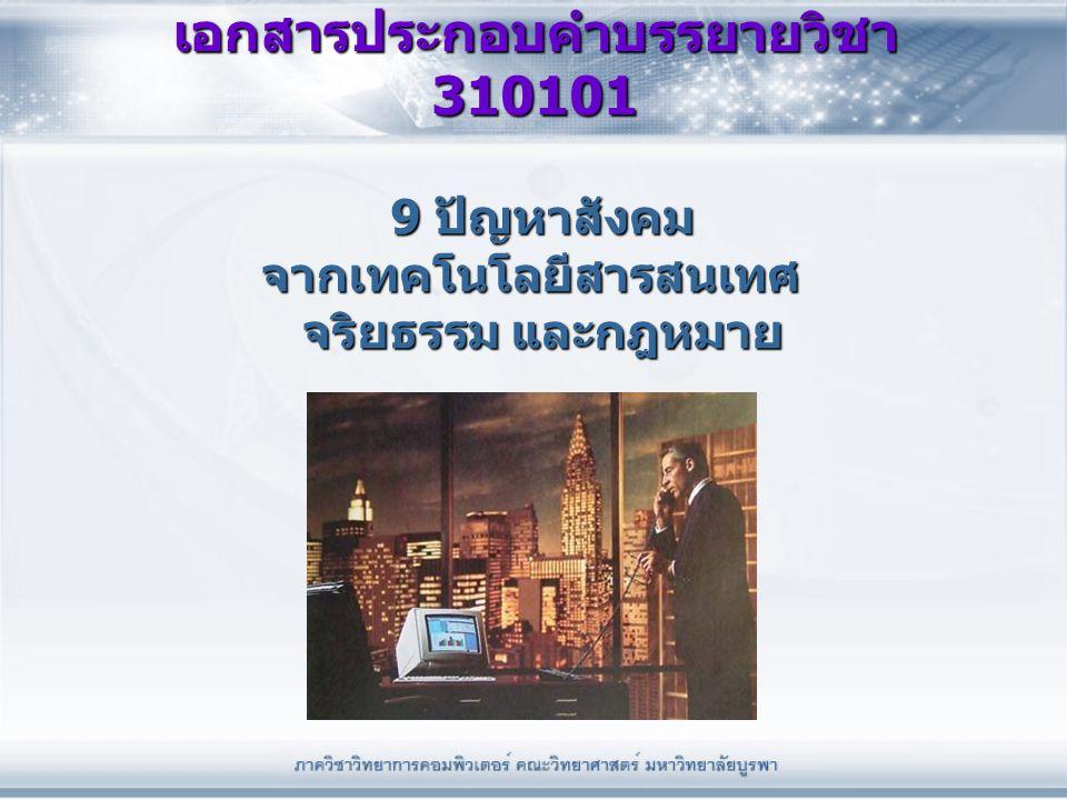 9 ปัญหาสังคม จากเทคโนโลยีสารสนเทศ จริยธรรม และกฎหมาย เอกสารประกอบคำบรรยายวิชา 310101