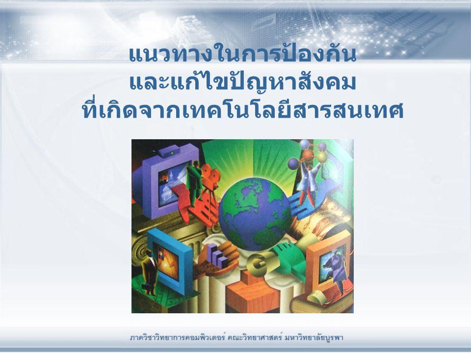 แนวทางในการป้องกัน และแก้ไขปัญหาสังคม ที่เกิดจากเทคโนโลยีสารสนเทศ