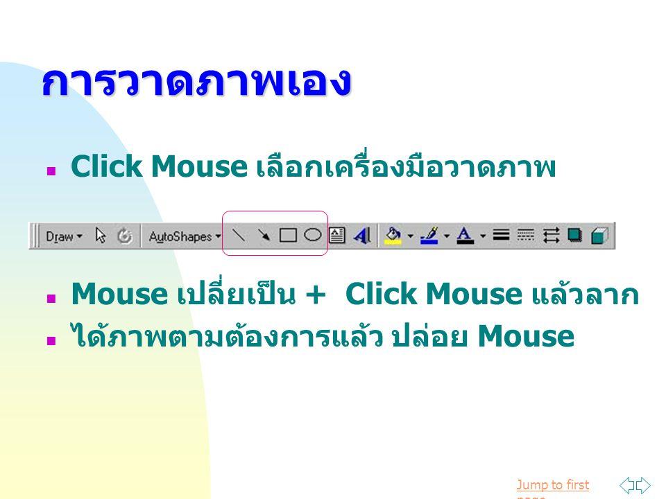 Jump to first pageการวาดภาพเอง Click Mouse เลือกเครื่องมือวาดภาพ Mouse เปลี่ยเป็น + Click Mouse แล้วลาก ได้ภาพตามต้องการแล้ว ปล่อย Mouse