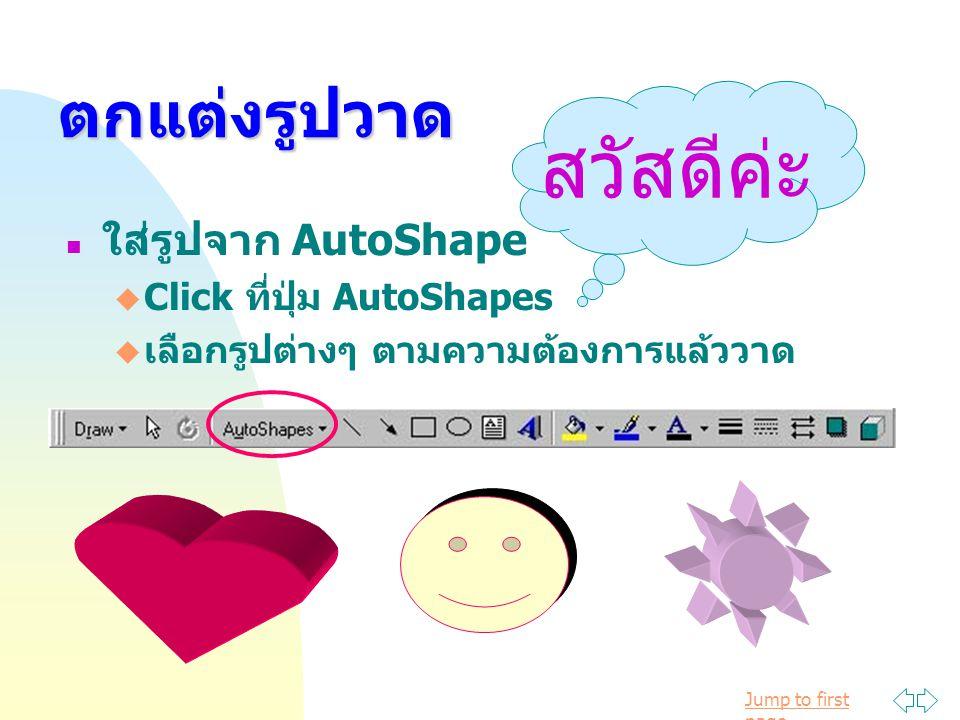 Jump to first pageตกแต่งรูปวาด ใส่รูปจาก AutoShape  Click ที่ปุ่ม AutoShapes  เลือกรูปต่างๆ ตามความต้องการแล้ววาด สวัสดีค่ะ