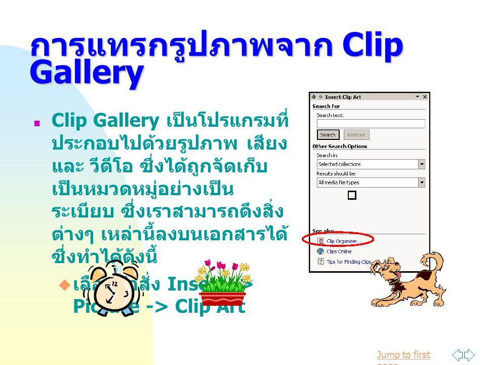 Jump to first page การแทรกรูปภาพจาก Clip Gallery Clip Gallery เป็นโปรแกรมที่ ประกอบไปด้วยรูปภาพ เสียง และ วีดีโอ ซึ่งได้ถูกจัดเก็บ เป็นหมวดหมู่อย่างเป