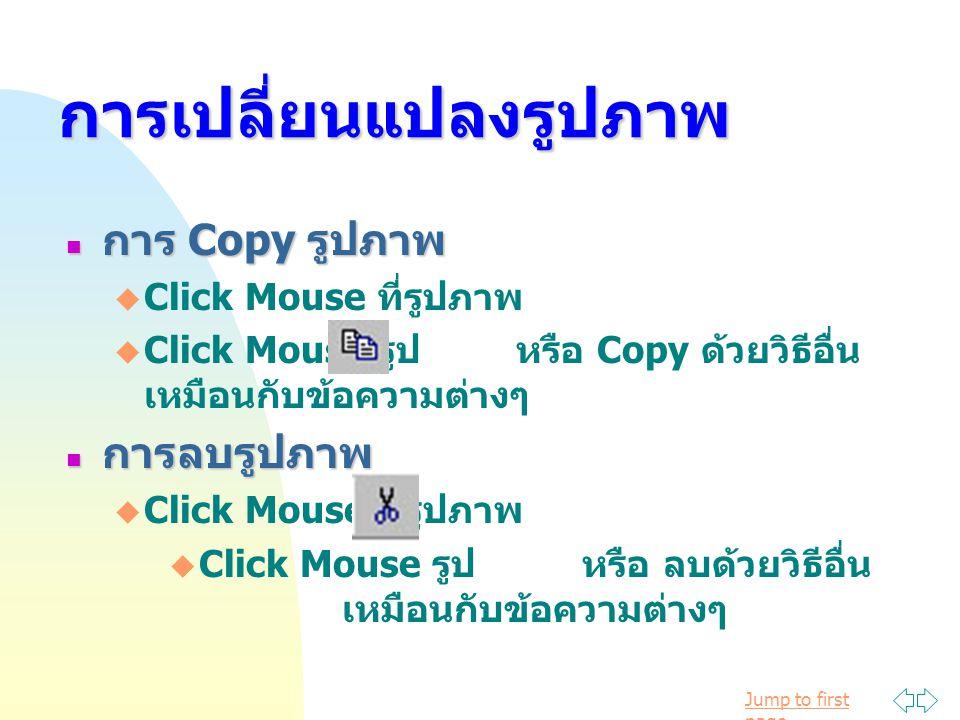 Jump to first pageการเปลี่ยนแปลงรูปภาพ การ Copy รูปภาพ การ Copy รูปภาพ  Click Mouse ที่รูปภาพ  Click Mouse รูป หรือ Copy ด้วยวิธีอื่น เหมือนกับข้อคว
