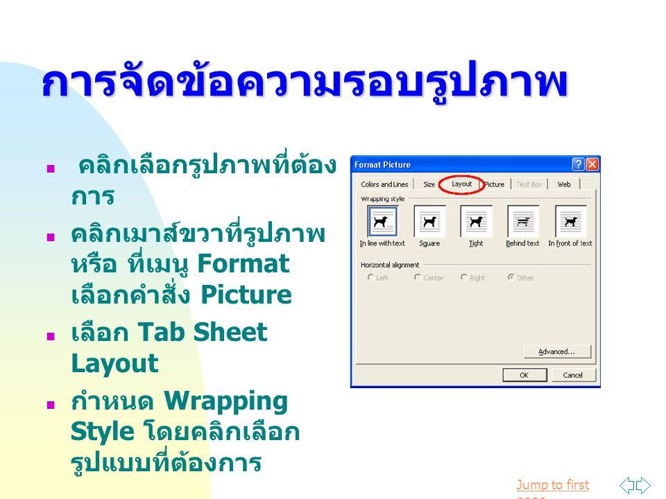 Jump to first page การจัดขอความรอบรูปภาพ คลิกเลือกรูปภาพที่ตอง การ คลิกเมาสขวาที่รูปภาพ หรือ ที่เมนู Format เลือกคําสั่ง Picture เลือก Tab Sheet La