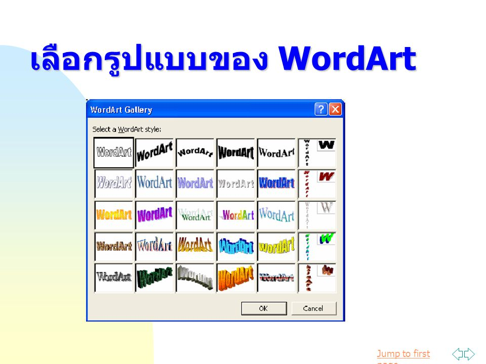 Jump to first page เลือกรูปแบบของ WordArt