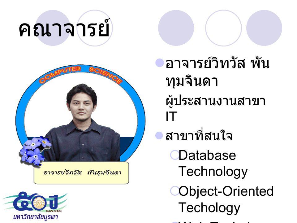 คณาจารย์ อาจารย์วิทวัส พัน ทุมจินดา ผู้ประสานงานสาขา IT สาขาที่สนใจ  Database Technology  Object-Oriented Techology  Web Techology