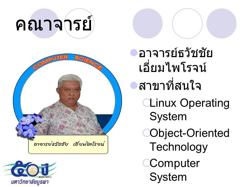 คณาจารย์ อาจารย์ธวัชชัย เอี่ยมไพโรจน์ สาขาที่สนใจ  Linux Operating System  Object-Oriented Technology  Computer System