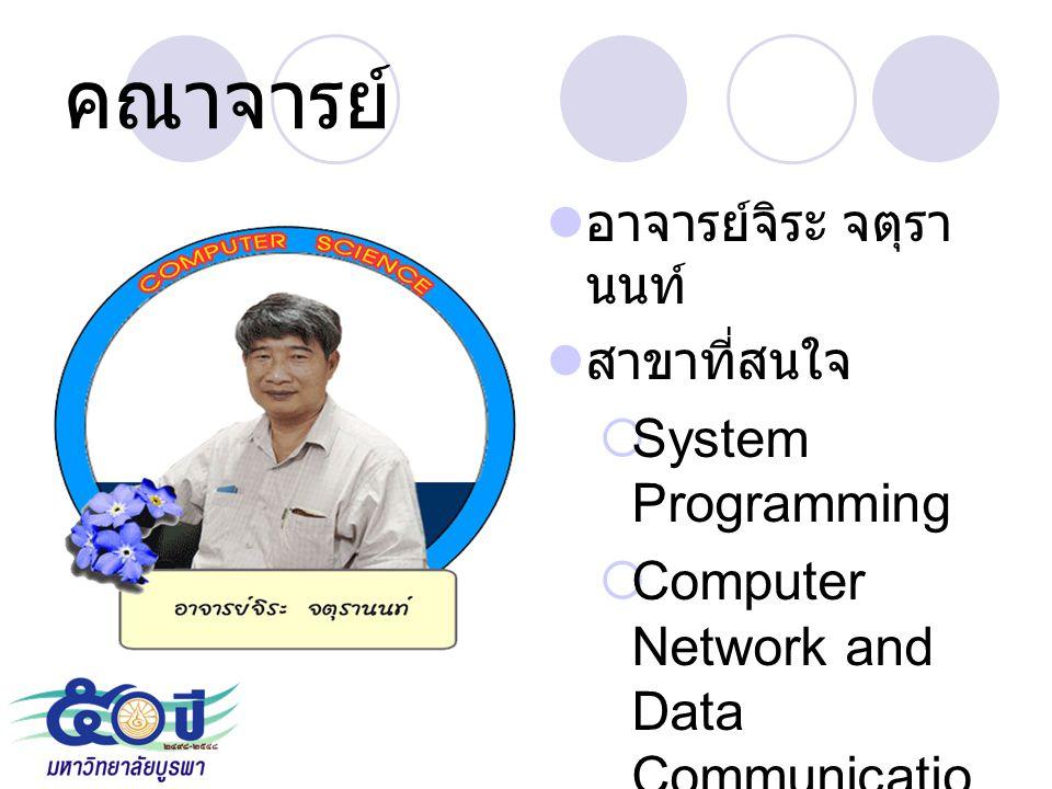 คณาจารย์ อาจารย์จิระ จตุรา นนท์ สาขาที่สนใจ  System Programming  Computer Network and Data Communicatio n